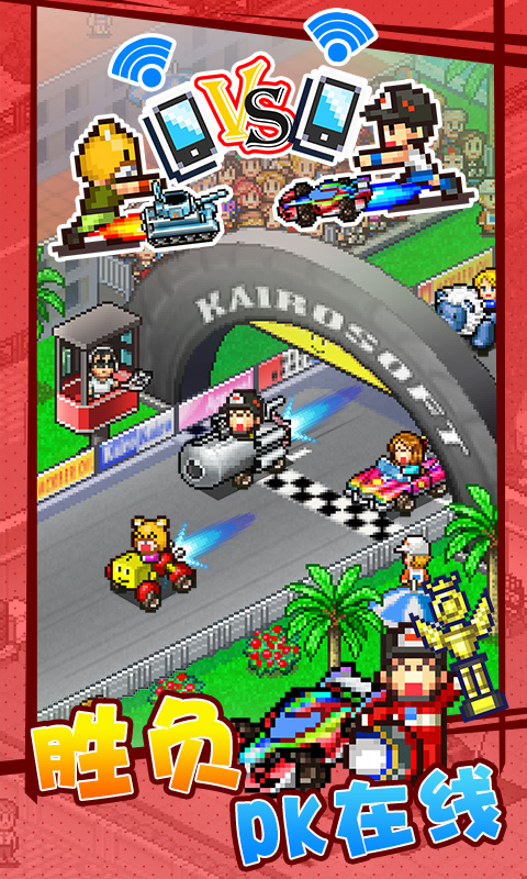 冲刺赛车物语2宣传图片