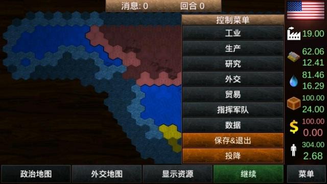 全球征服建兴游戏截图