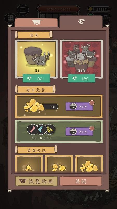 野生驯兽师截图4