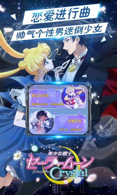 美少女战士crystal(BT版)截图2