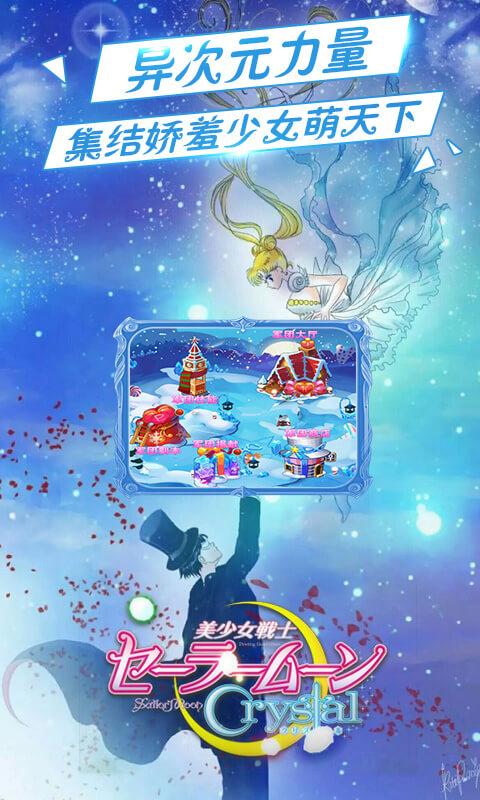 美少女战士crystal(BT版)截图5
