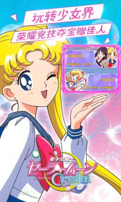 美少女战士crystal(BT版)截图3