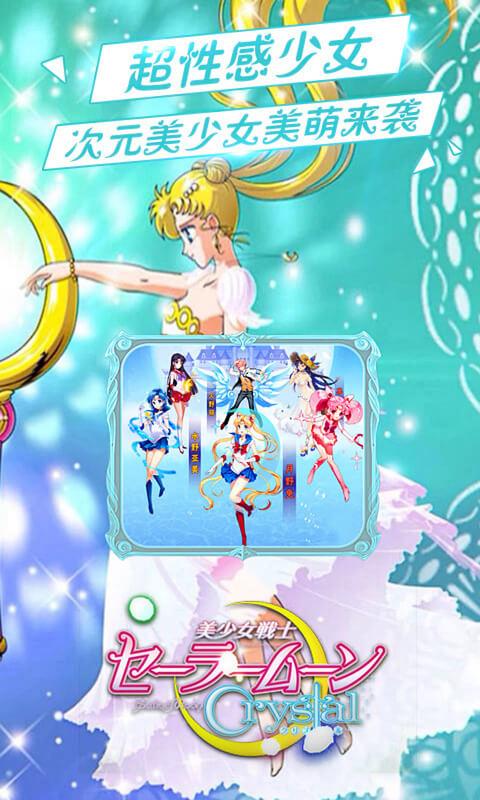 美少女战士crystal(BT版)截图4