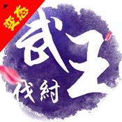 武王伐纣(BT版)