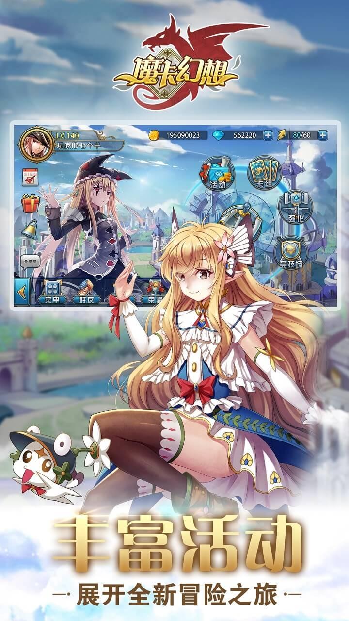 魔卡幻想游戏截图