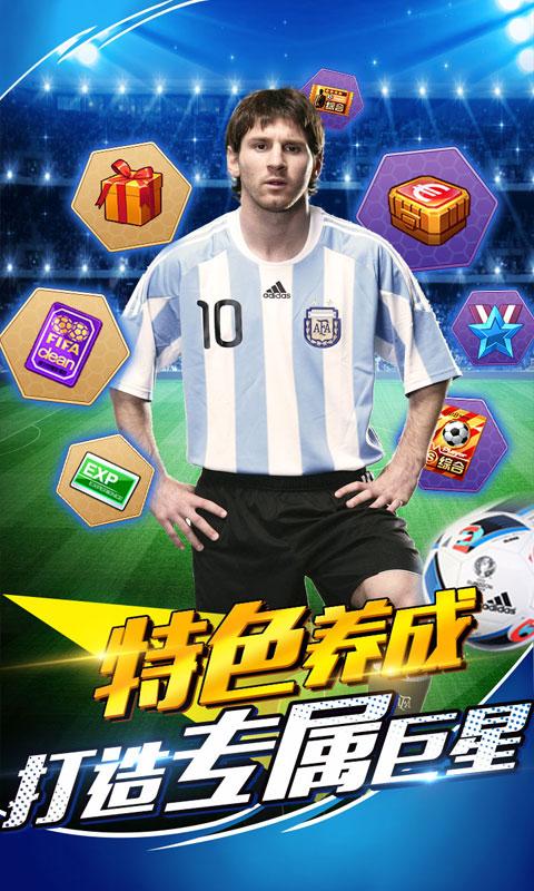 足球天才(官方版)截图3