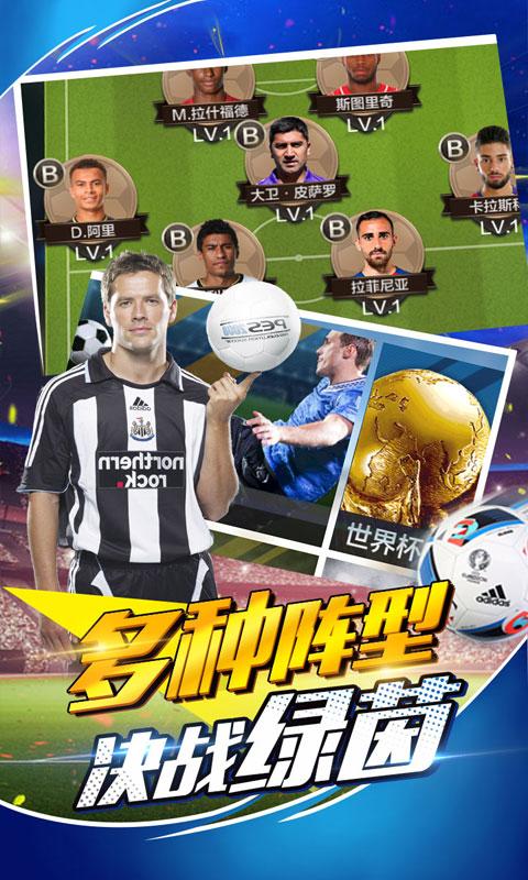 足球天才(官方版)截图2