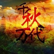 千秋万代·国无限内购版