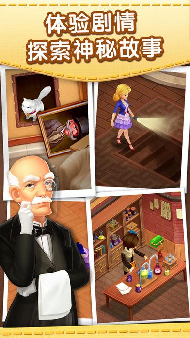 麦琪顿庄园无限星星版游戏截图