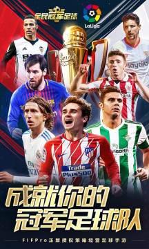 全民冠军足球游戏截图