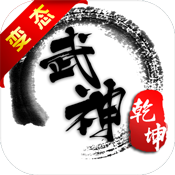 武神乾坤(BT版)