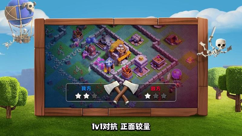 部落冲突无限金币钻石版游戏截图