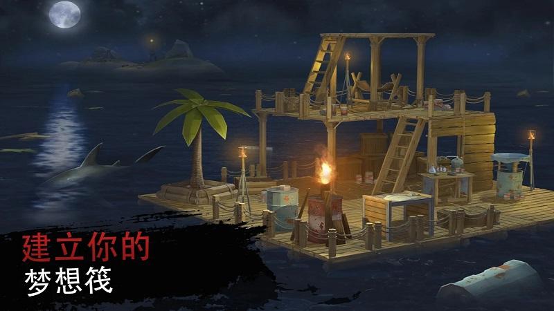 木筏2海上生存无限金币版游戏截图