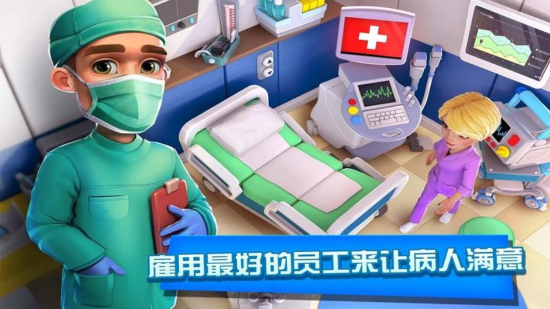 医院经理模拟器无限钻石版游戏截图