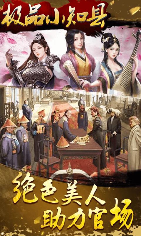 极品小知县(超V版)宣传图片