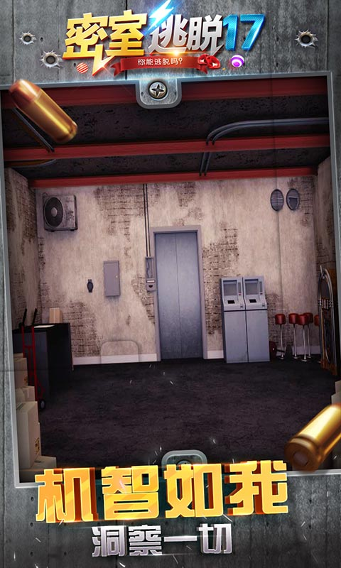 密室逃脱17守护公寓游戏截图