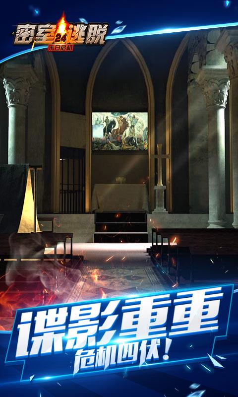 密室逃脱24末日危机游戏截图