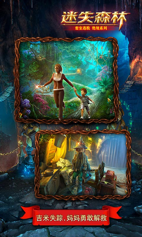 密室逃脱4绝境系列迷失森林游戏截图