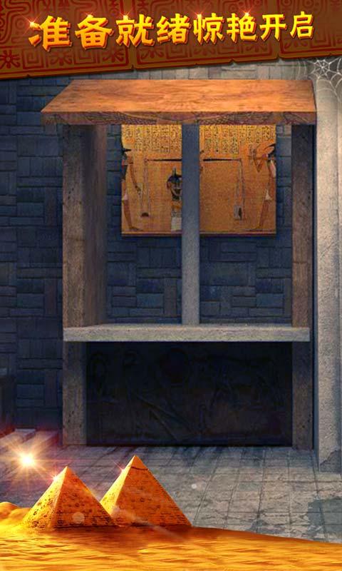 密室逃脱11逃出神秘金字塔游戏截图