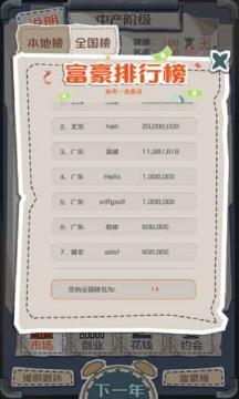 一亿小目标无限金钱版游戏截图