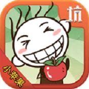 史小坑的小苹果免验证版