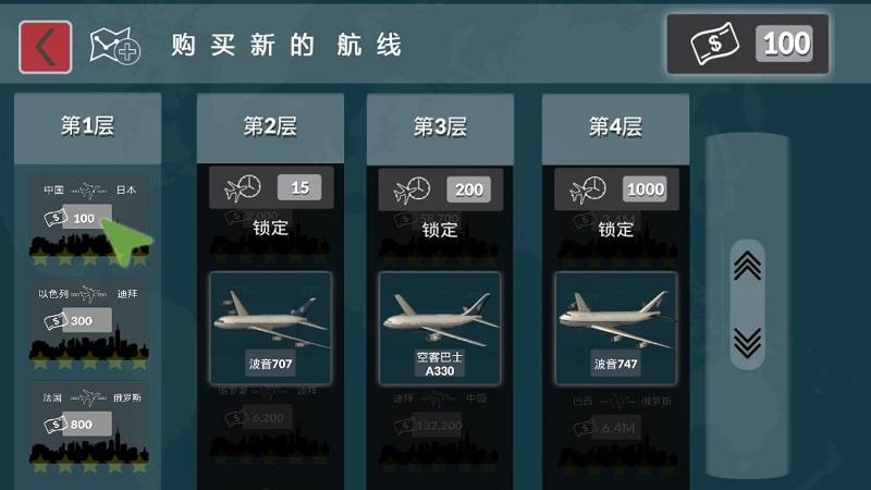 客机模拟截图5