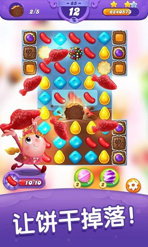 糖果好友传奇无限生命版游戏截图