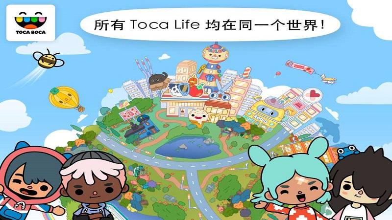 托卡生活世界游戏截图