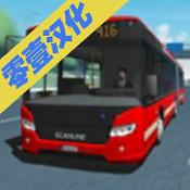 公交車模擬