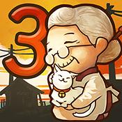 昭和雜貨店物語3