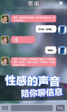 恋爱进行时官方版游戏截图