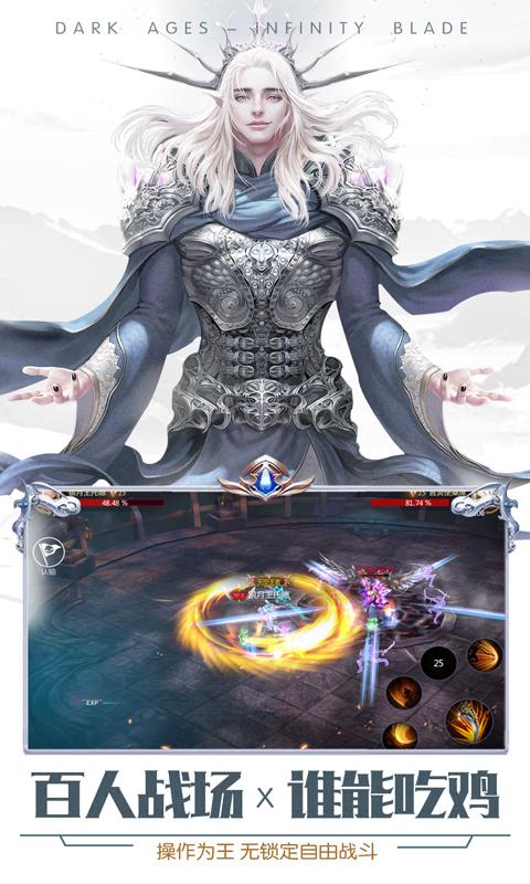 暗黑无尽之剑官方版游戏截图