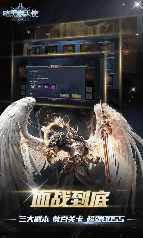 暗黑大天使(官方版)截图4