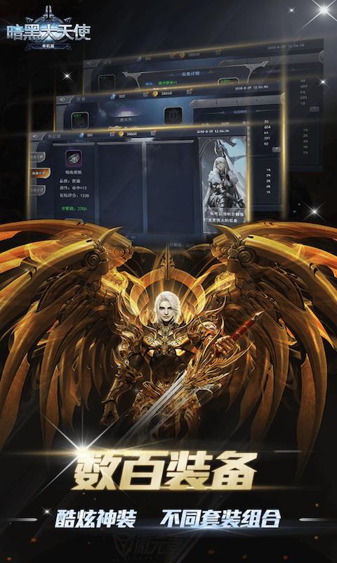 暗黑大天使(官方版)截图2
