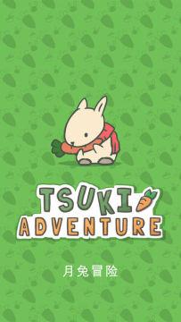 月兔冒险游戏截图