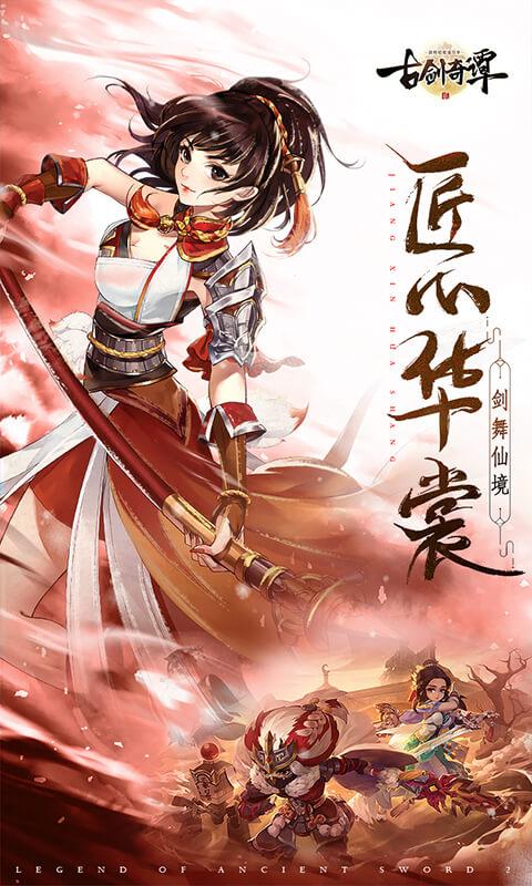 古剑奇谭二之剑逐月华(官方版)截图3