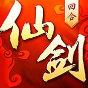 仙剑奇侠传3D回合官方版