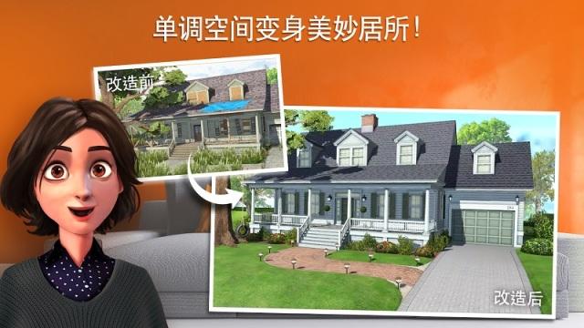家居设计:改造王无限金币钻石版游戏截图