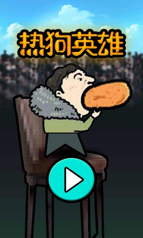 王校长吃热狗破解版游戏截图