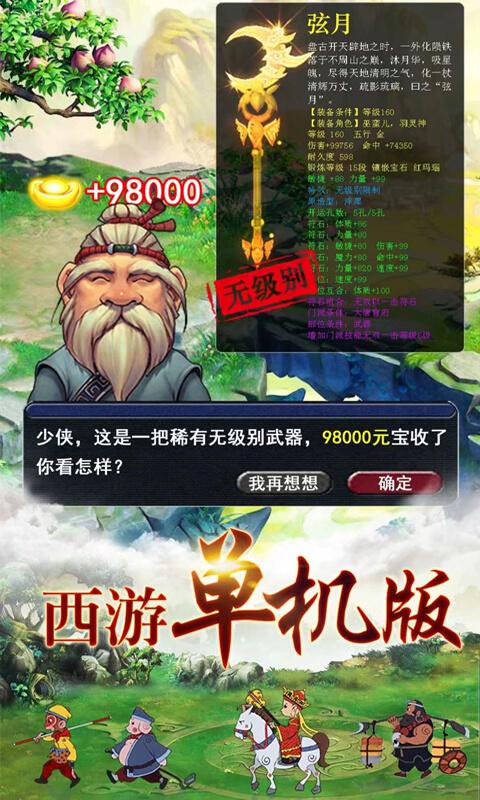 西游高爆版(滿V版)宣傳圖片