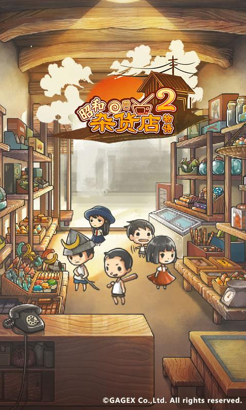 昭和杂货店物语2游戏截图