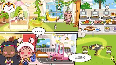米加小镇度假之旅游戏截图