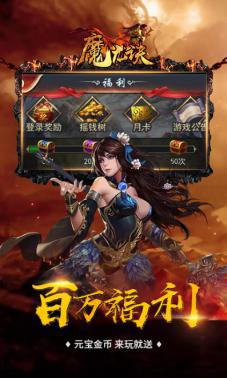 魔龙诀(官方版)宣传图片