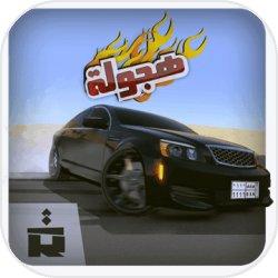 阿拉伯賽車圖標