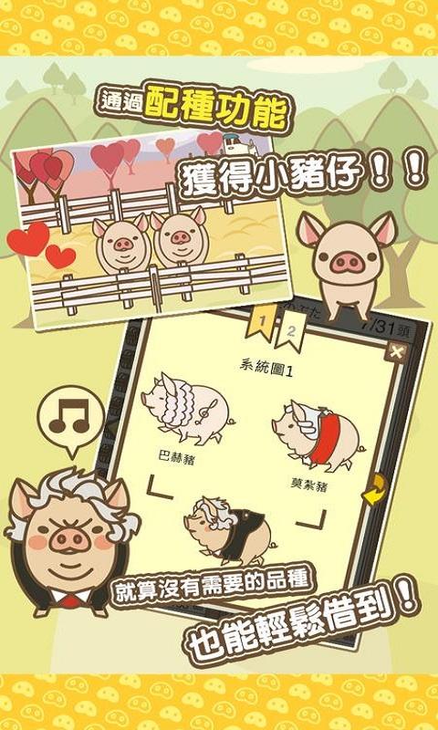 养猪场MIX无限内购版游戏截图