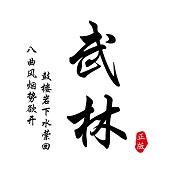 武林Online
