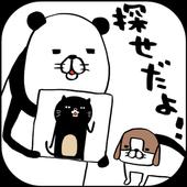 寻找熊猫和狗中文版图标