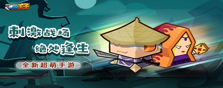 飞鱼王子官方版