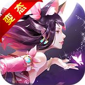 狐仙玉藻前福利版