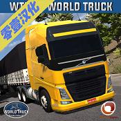 世界卡车 驾驶模拟器图标